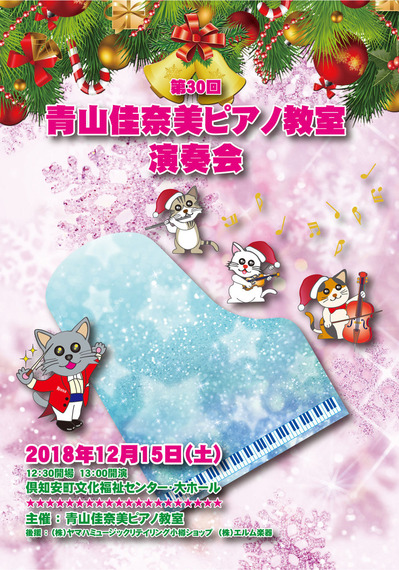 20181204_1215_aoyama_school_concert
