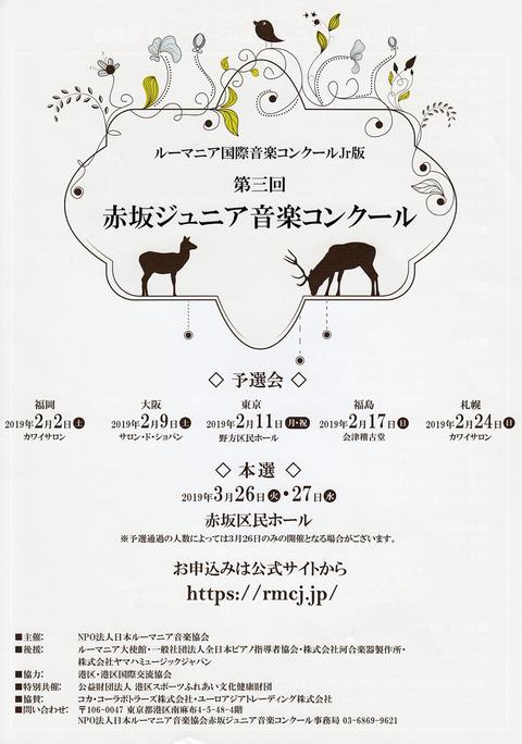 event_20190224_akasaka_competition_1