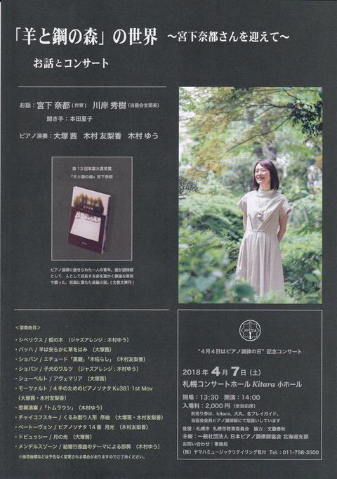 event_20180407_ohanashi_to_concert_1