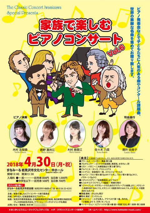 event_20180430_kazokude_tanoshimu_w750