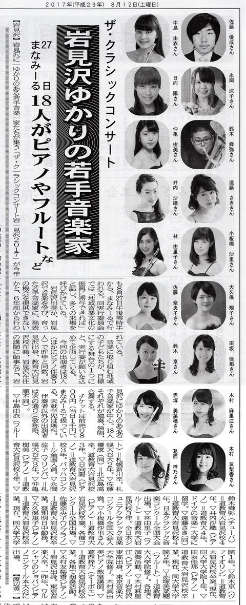 20170812_press_sorachi