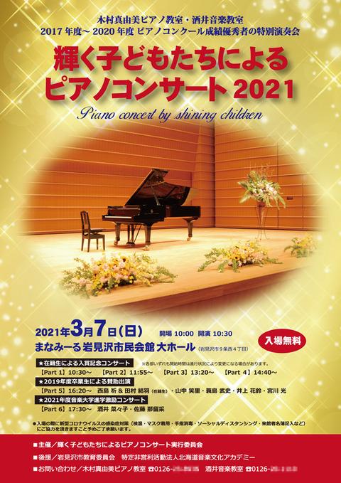 event_20210307_kagayaku_kodomotachi_1