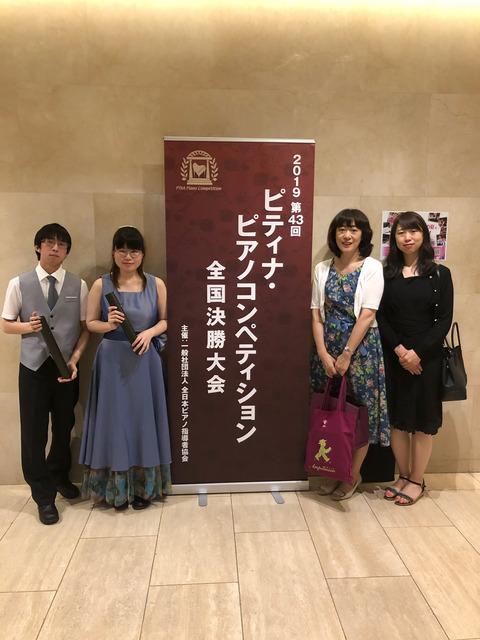 20190821_ptna_zenkoku_duo_chub_meru_yuku