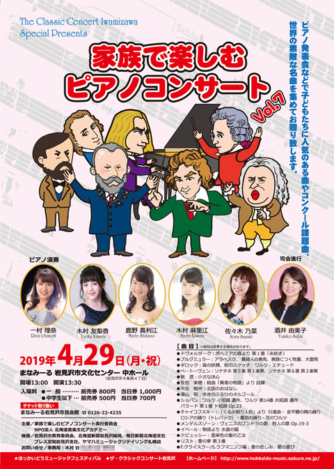 event_20190429_kazokude_tanoshimu_1_w750