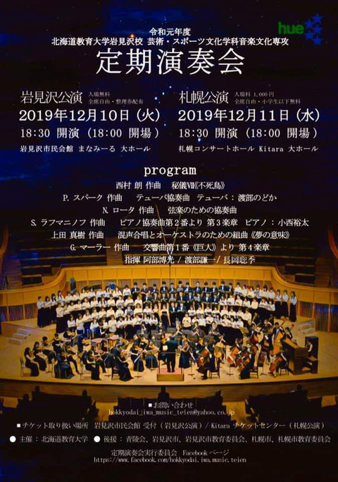 event_20191210_kyouikudai_teien
