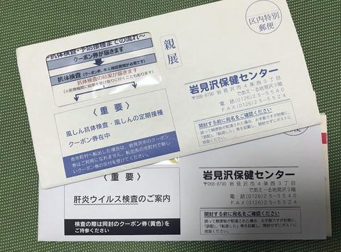 20201022_fuusin_koutai_kensa