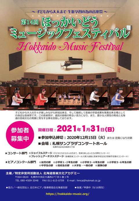 event_20210131_14th_HMF_bosyuu