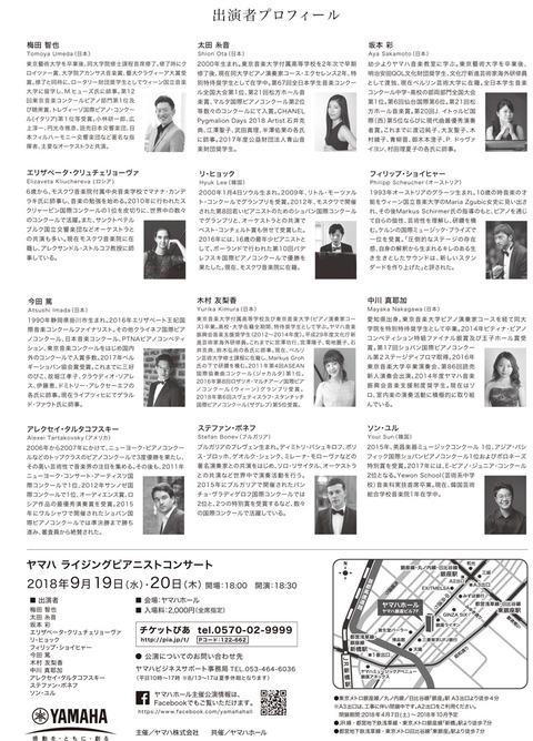 event_20180920_yamaha_rising_pianist_2_750