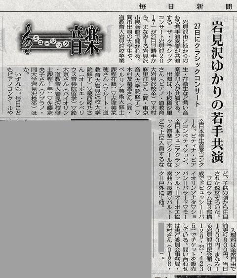20170821_0821mainichi