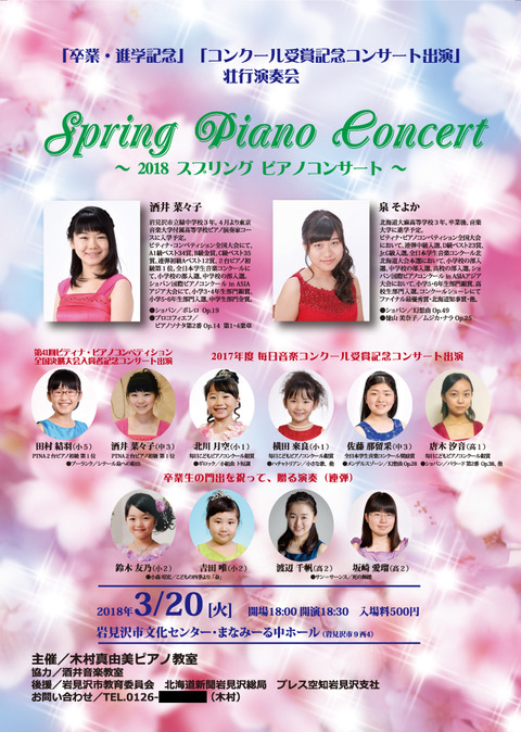 event_20180320_spring_concert