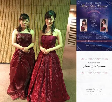 20181019_piano_duo_concert