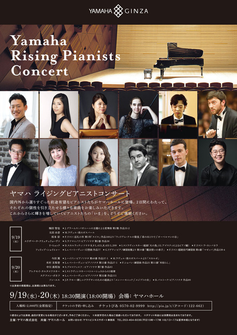 event_20180920_yamaha_rising_pianist_1_w750