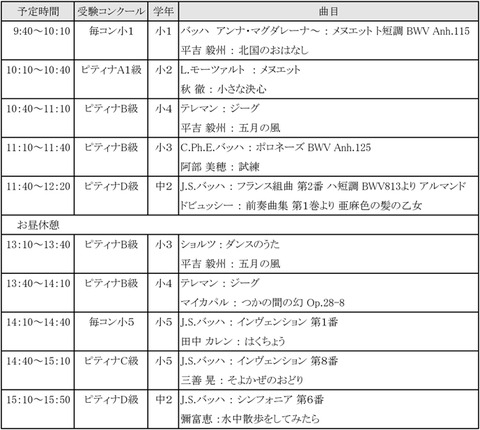 event_20190519_lesson_schedule