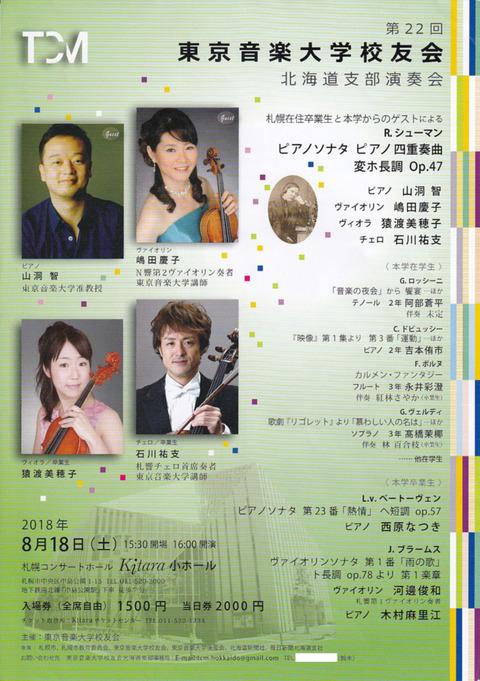 event_20180818_tokyo_ondai_koyuukai_1