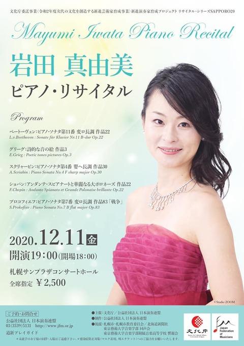 2020_1211_iwata_mayumi_recital_1