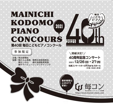 event_20210718_maicon_1