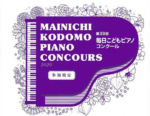 event_20200719_maicon_1