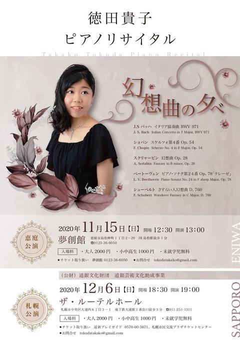 20201206_徳田貴子ピアノリサイタル
