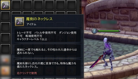 変身_魔剣のネックレス1