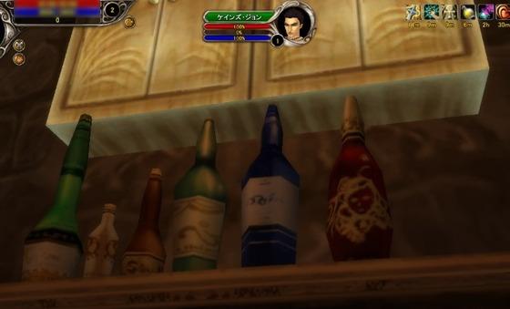 オブジェクト:お酒