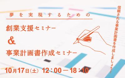 事業計画書セミナー2