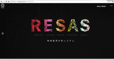 RESAS_TOP