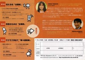 企画・運営講座2
