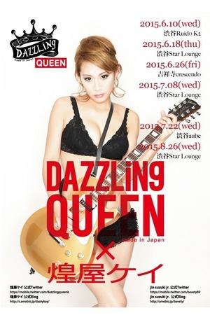 dazzling queen