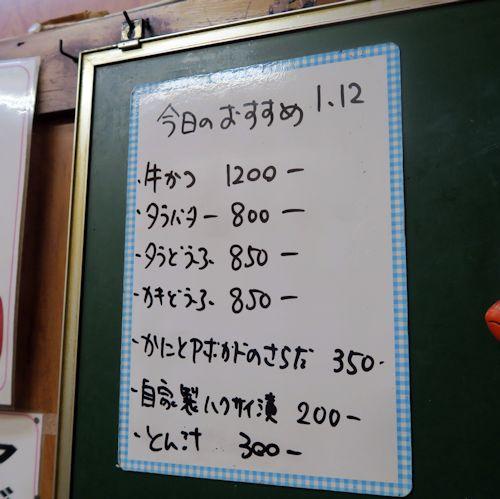 黒板170112