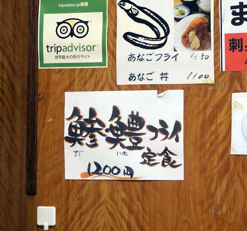 鯵鱧フライ定食3