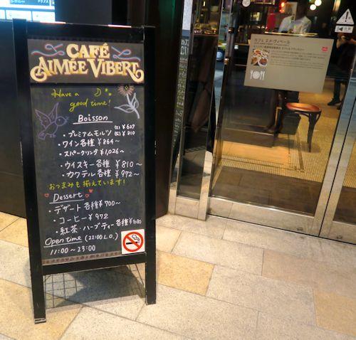 前菜ひと皿で大満足 カフェエメヴィベール(日本橋室町)
