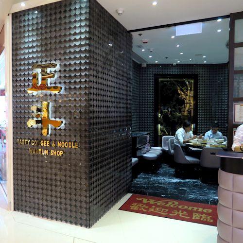 47正斗粥麺