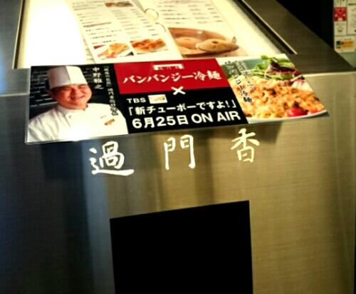 クックドゥ論争加熱により麻婆豆腐が 過門香(丸の内)