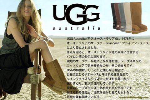 ugg-tall-00