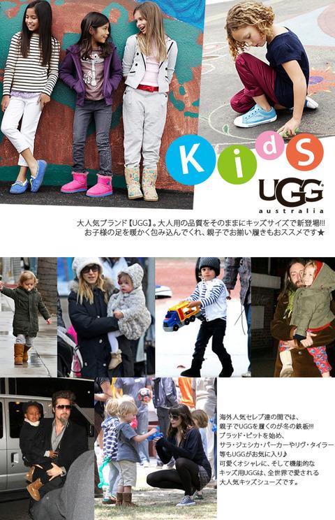 ugg-kids-cate