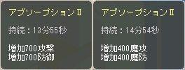 10月28日アブソープションⅡ効果