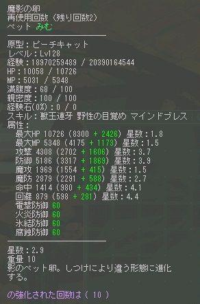魔影10強128