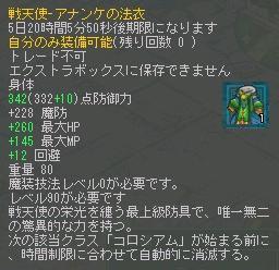 アナンケの法衣コロver.