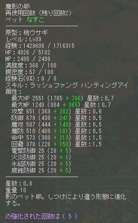 魔影5強39
