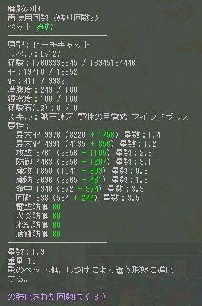 魔影6強127
