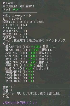 魔影6強106