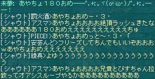 2月4日あやちょカンストおめシャウトログ