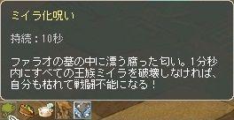 ツタンニャアメン・ミイラ化呪い