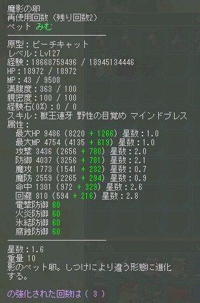 魔影3強127