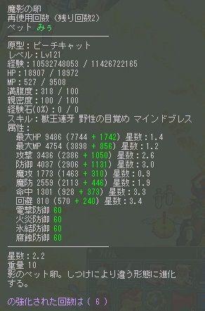 魔影6強121