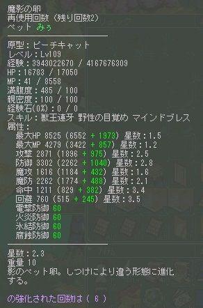 魔影6強109