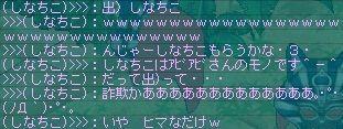 1月16日出)しなちこ