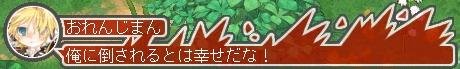 おれんじまん100KO