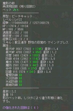 魔影6強122
