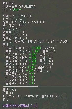 魔影6強104
